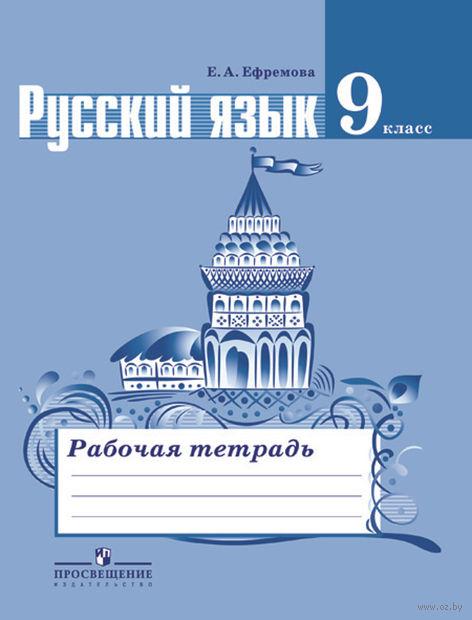 Русский язык. 9 класс. Рабочая тетрадь — фото, картинка