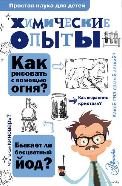 Химические опыты — фото, картинка