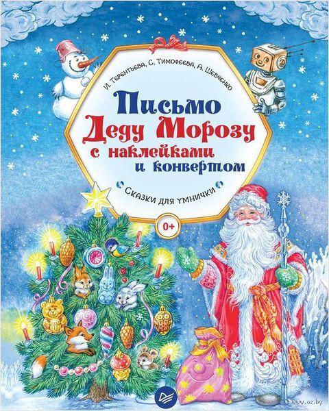 Письмо Деду Морозу с наклейками и конвертом — фото, картинка