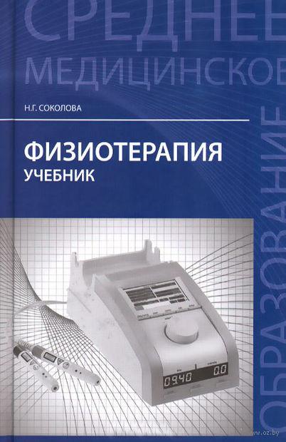 Физиотерапия. Наталья Соколова