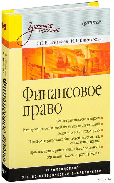Финансовое право. Евгений Евстигнеев, Наталья Викторова