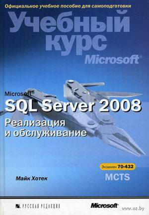 Microsoft SQL Server 2008. Реализация и обслуживание. Учебный курс Microsoft (+ CD). М. Хотек