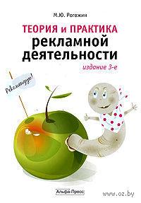 Теория и практика рекламной деятельности. М. Рогожин