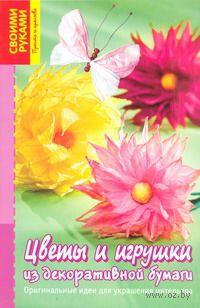 Цветы и игрушки из декоративной бумаги — фото, картинка