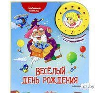 Веселый день рождения. Книжка-игрушка