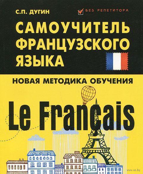 Le Francais. Самоучитель французского языка. Станислав Дугин