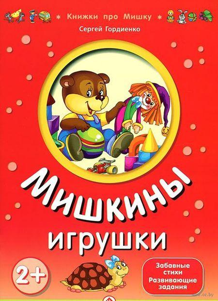 Мишкины игрушки. Сергей Гордиенко