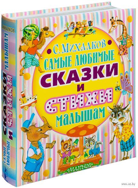 Самые любимые сказки и стихи малышам. Сергей Михалков