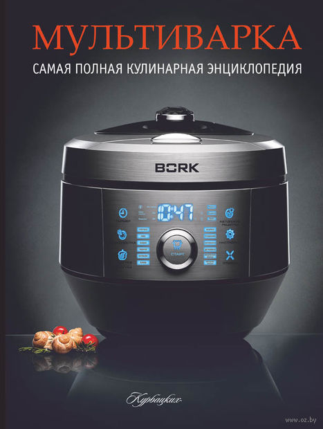 Мультиварка. Самая полная кулинарная энциклопедия