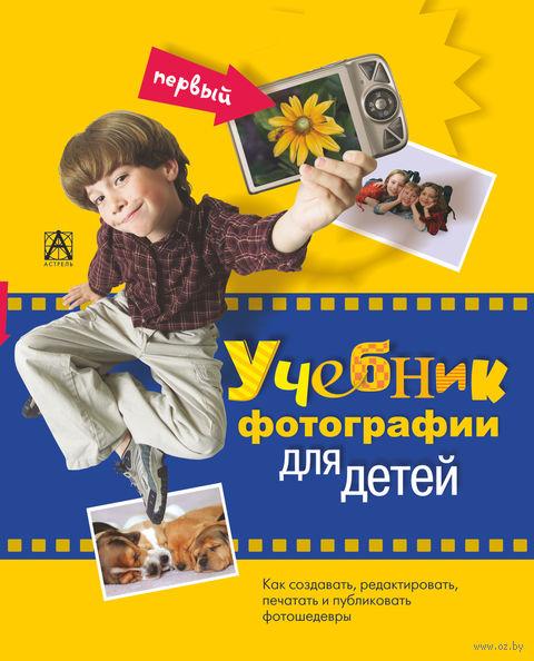 Первый учебник фотографии для детей. Дженни Биднер