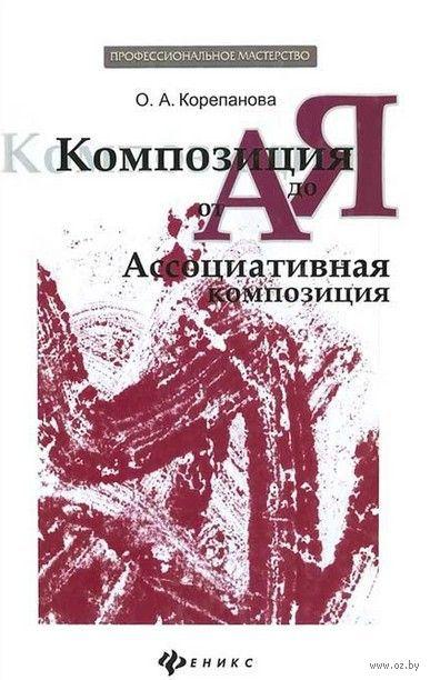 Композиция от А до Я. Ассоциативная композиция. Ольга Корепанова