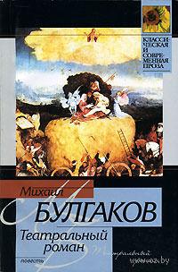 Театральный роман — фото, картинка