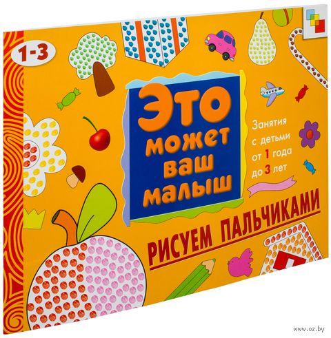 Рисуем пальчиками. Художественный альбом для занятий с детьми 1-3 лет. Елена Янушко