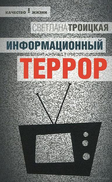 Информационный террор. Воспринимать или жить?. Светлана Троицкая