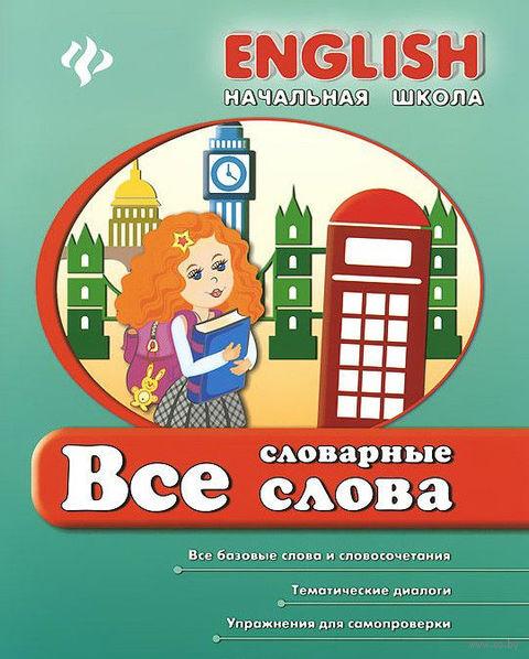 Все словарные слова. Лариса Зиновьева