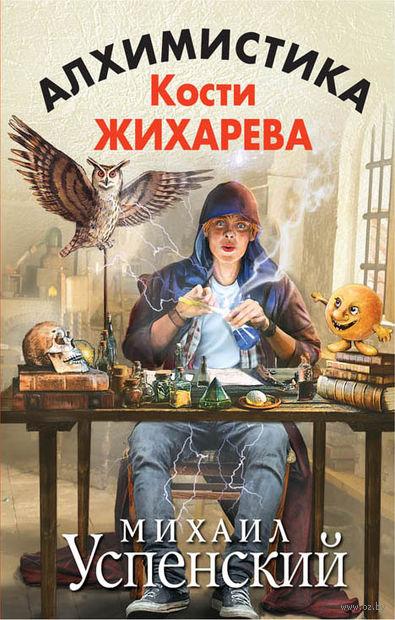 Алхимистика Кости Жихарева. Михаил Успенский