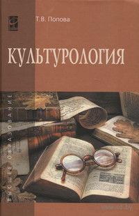 Культурология. Татьяна Попова