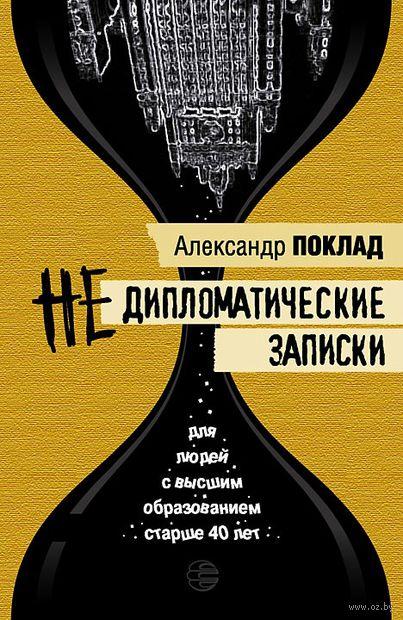 Недипломатические записки. Александр Поклад
