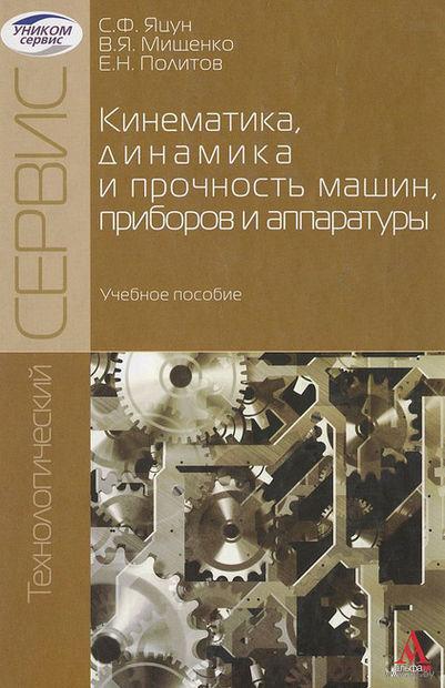 Кинематика, динамика и прочность машин, приборов и аппаратуры. С. Яцун, В. Мищенко, Е. Политов