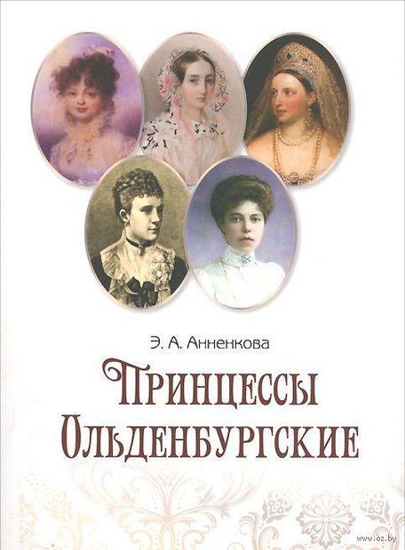 Принцессы Ольденбургские. Эмма Анненкова