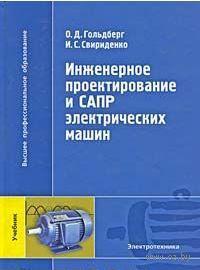 Инженерное проектирование и САПР электрических машин — фото, картинка