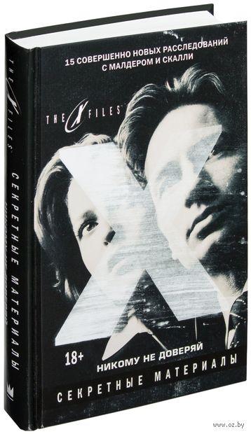 The x-files. Секретные материалы. Никому не доверяй — фото, картинка
