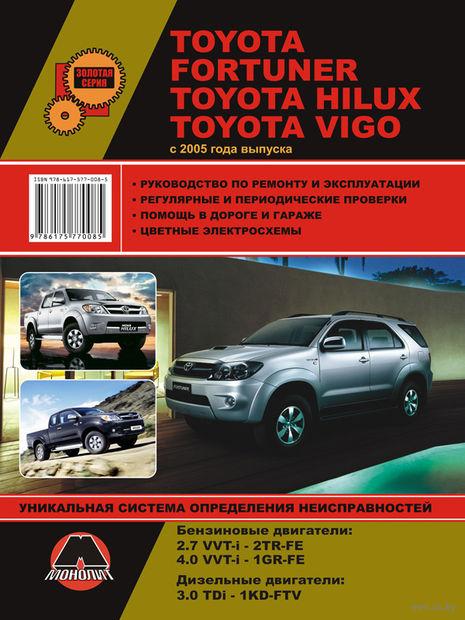 Toyota Fortuner / Toyota Hilux / Toyota Vigo с 2005 г. Руководство по ремонту и эксплуатации