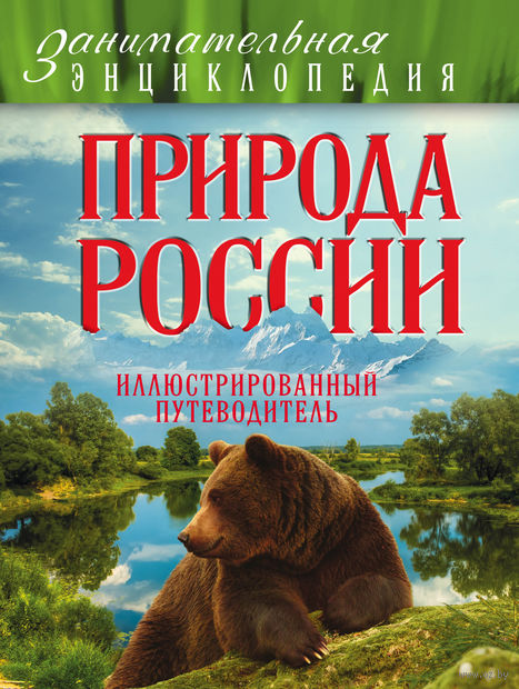 Природа России: иллюстрированный путеводитель. Роман Шевцов, Мария Куклис
