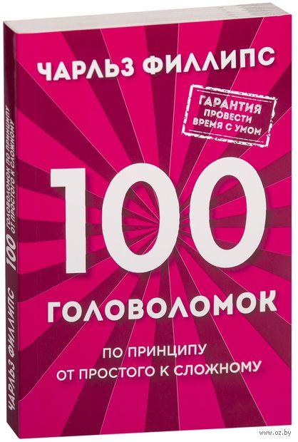 100 головоломок от простого к сложному — фото, картинка
