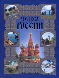 Чудеса России. Вадим Сингаевский