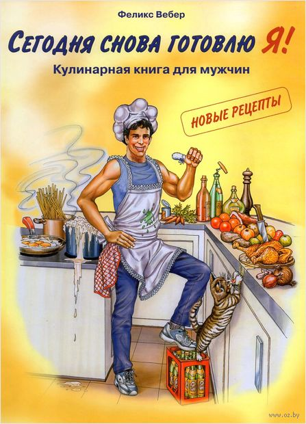 Сегодня снова готовлю Я! Кулинарная книга для мужчин — фото, картинка