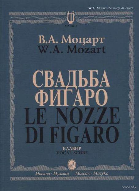 Моцарт. Свадьба Фигаро. Комическая опера в четырех действиях. Клавир — фото, картинка