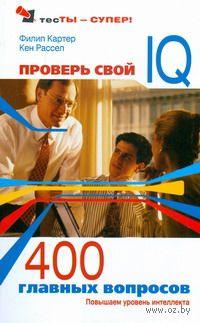 Проверь свой IQ. 400 главных вопросов. Шери Картер-Скотт