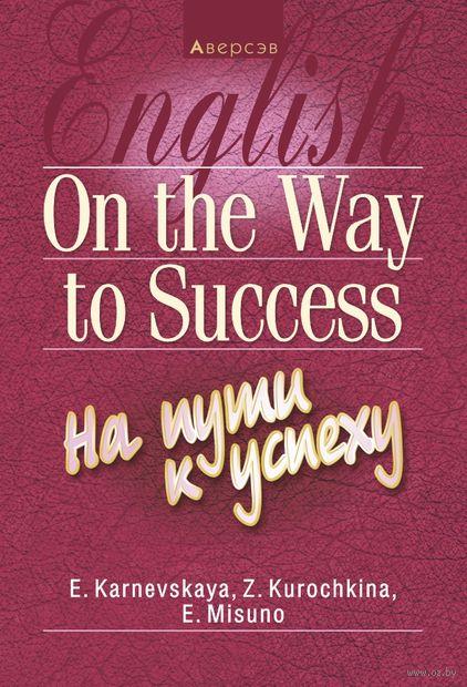 Английский язык. На пути к успеху. Электронная версия — фото, картинка