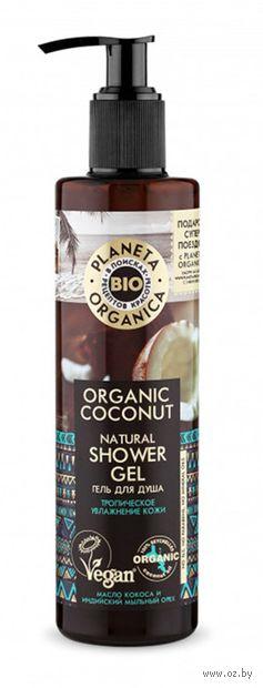 """Гель для душа """"Organic Coconut"""" (280 мл) — фото, картинка"""
