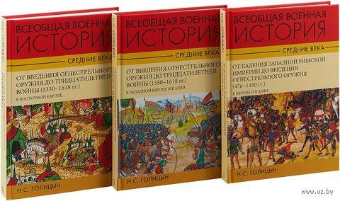 Всеобщая военная история. Средние века (комплект из 3-х книг) — фото, картинка