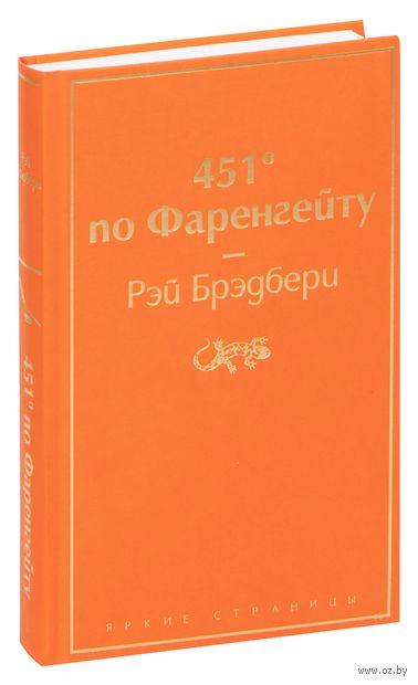 451° по Фаренгейту — фото, картинка