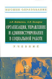 Организация, управление и администрирование в социальной работе. Александр Войтенко, Евгений Комаров