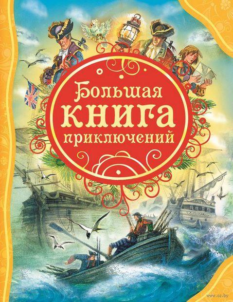 Большая книга приключений