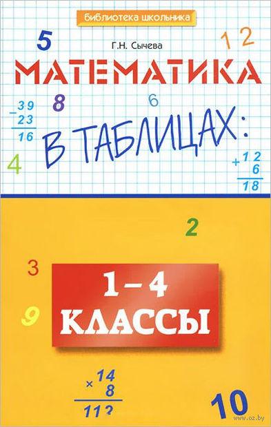 Математика в таблицах. 1-4 классы. Галина Сычева