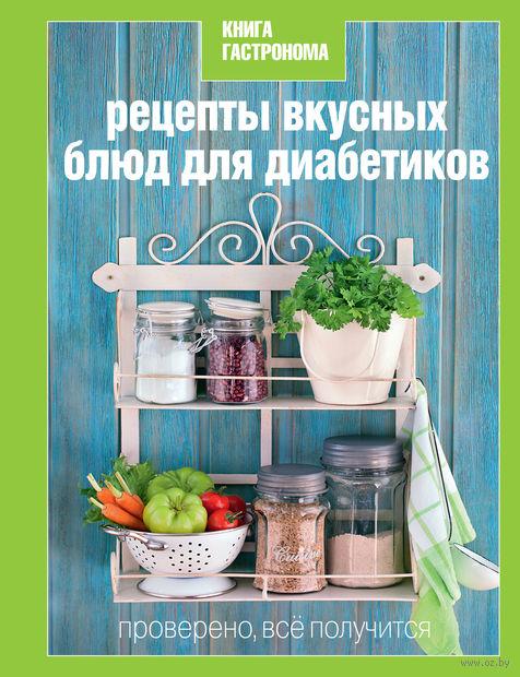 Рецепты вкусных блюд для диабетиков