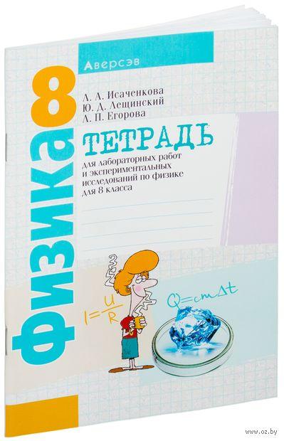 Тетрадь для лабораторных работ и экспериментальных исследований по физике для 8 класса. Лариса Исаченкова, Юрий Лещинский, Лариса Егорова