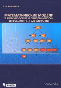 Математические модели в иммунологии и эпидемиологии инфекционных заболеваний — фото, картинка