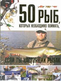 50 рыб, которых необходимо поймать, если ты настоящий рыбак. Сергей Цеханский