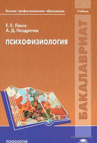 Психофизиология. Е. Ляксо, Александр Ноздрачев