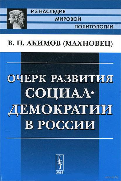 Очерк развития социал-демократии в России — фото, картинка