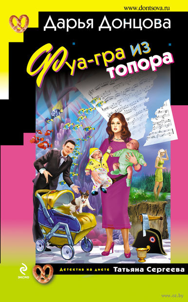 Фуа-гра из топора. Дарья Донцова
