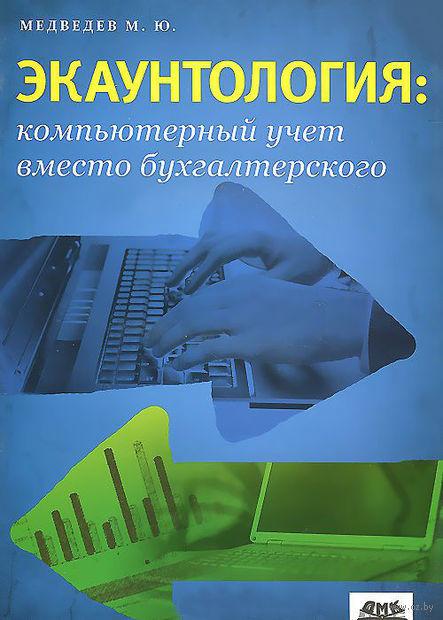 Экаунтология. Компьютерный учет вместо бухгалтерского. М. Медведев
