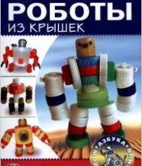 Роботы из крышек. С. Пимушкин
