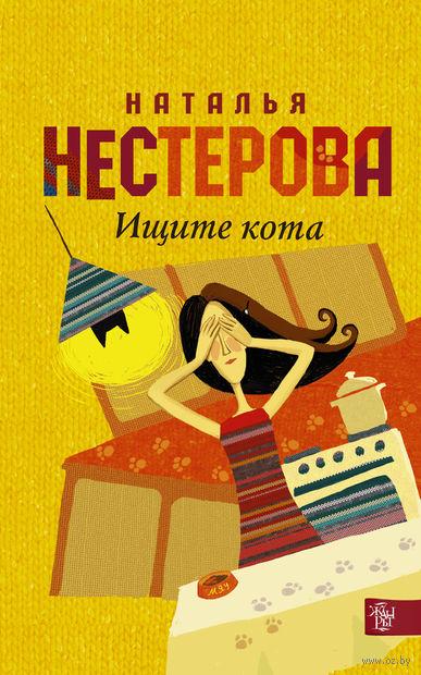 Ищите кота (м). Наталья Нестерова